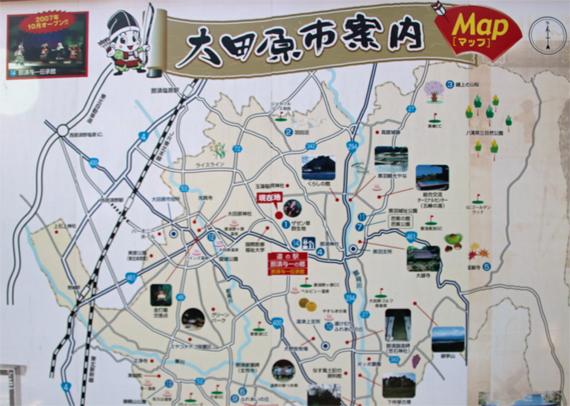 11 大田原市.jpg