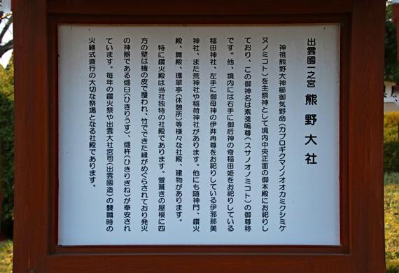 1 熊野大社.jpg