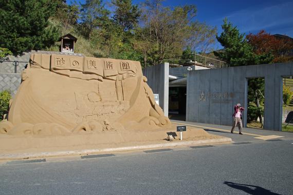 2 砂の美術館.jpg