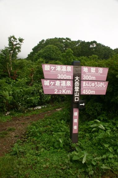 登山口3.JPG