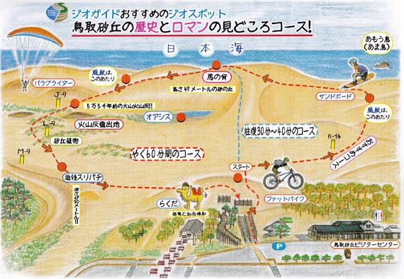 鳥取砂丘案内図.jpg
